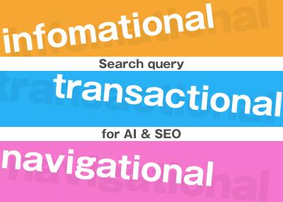 検索クエリと検索意図を分析してAI時代のSEO対策を考える