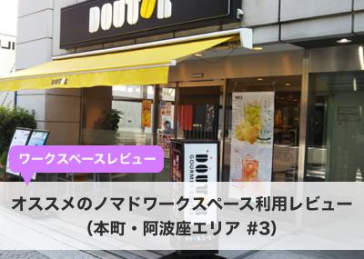 【レビュー】オススメのノマドワークスペース利用レビュー(本町・阿波座エリア #3)