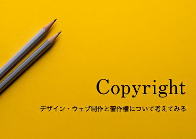 デザイン・ウェブ制作と著作権について考えてみる