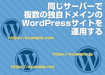 同じサーバーで複数の独自ドメインWordPressサイトを運用する