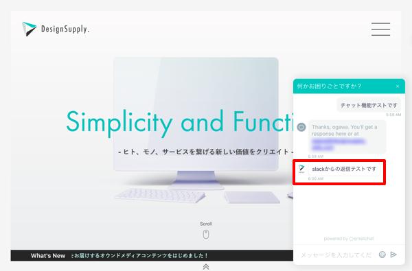Smallchatを使ってウェブサイトにチャット機能を導入してみる