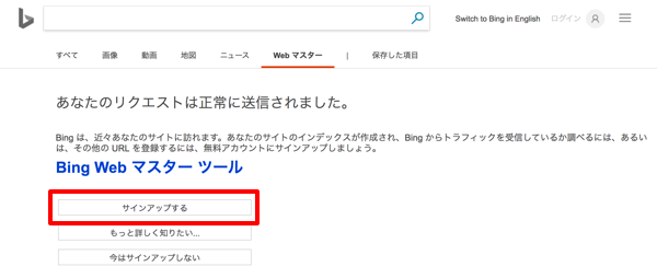 ウェブサイトをBingのウェブマスターツールに登録する