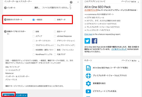 WordPressサイトのSEO対策はYoast SEOプラグインで