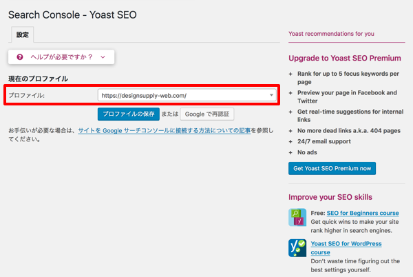 Yoast SEOプラグインとサーチコンソールを連携させる