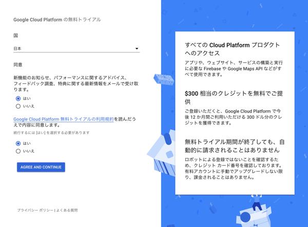 「Google Maps API」の料金体系変更で確認するポイントとやるべき作業