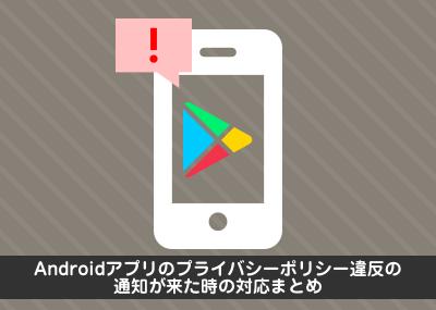 Androidアプリのプライバシーポリシー違反の通知が来た時の対応まとめ