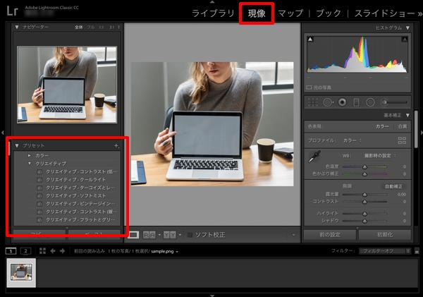 Lightroomで写真の色調変更に使うプリセットフィルターまとめ(Lightroom Classic CC編:その1)