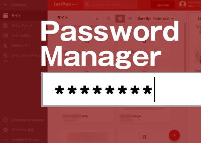 ウェブ上で扱うパスワード管理に便利な「LastPass」を導入する