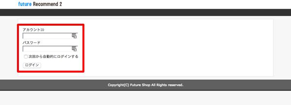 外部サイトにFutureShopのレコメンド機能を使ってショップの商品情報を表示させる