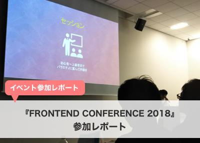 【レポート】『FRONTEND CONFERENCE 2018』参加してきました