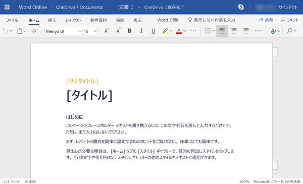 クラウドサービスのOffice onlineでいろんなOfficeソフトを無料で使う