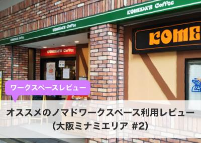 【レビュー】オススメのノマドワークスペース利用レビュー(大阪ミナミエリア #2)