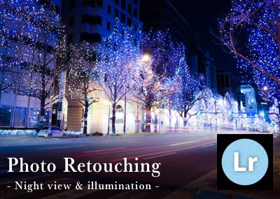 Lightroomでもっと綺麗な夜景の写真を目指すレタッチとカメラワーク