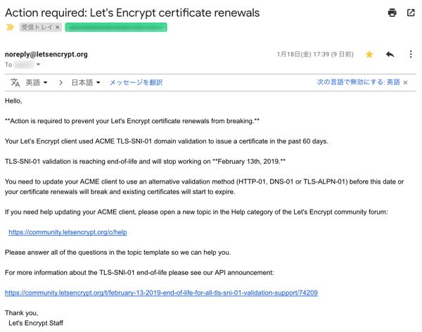 Let's EncryptのTLS-SNI-01認証のバリデーションに伴う対応策まとめ