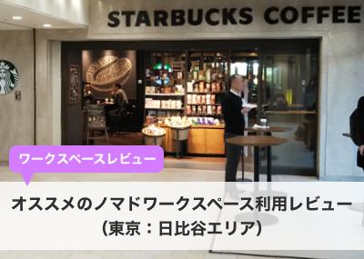 【レビュー】オススメのノマドワークスペース利用レビュー(東京:日比谷エリア)
