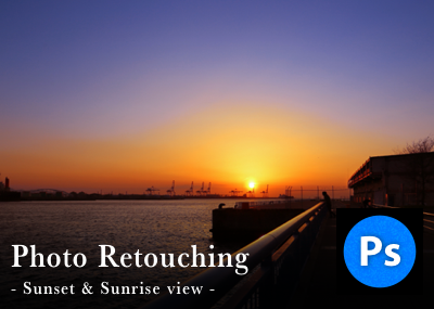 Photoshopでもっと綺麗な夕景の写真を目指すレタッチとカメラワーク