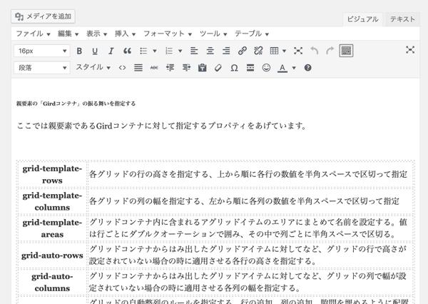 WordPressのエディタ内でもCSSを反映させるエディタースタイルの適用方法
