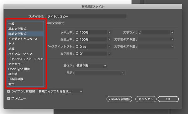 illustratorで段落スタイルと文字スタイルを登録してデザイン制作に役立てる