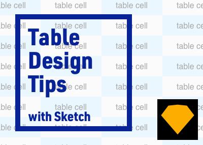 Sketchでテーブルのデザインを簡単かつスピーディーに作成する