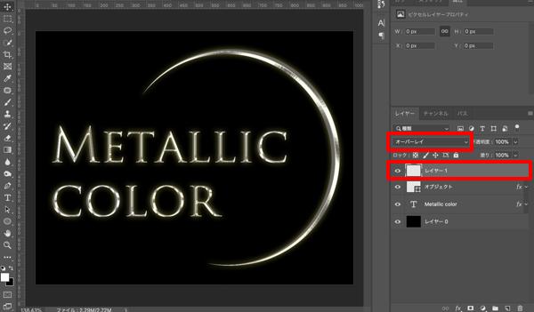 Photoshopで文字や要素に立体的でメタリックな質感を加える