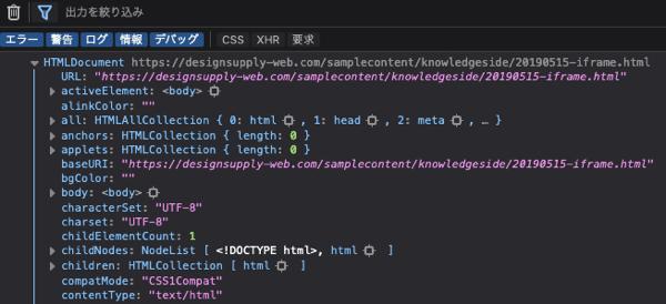 javascriptでiframe内のDOM要素を取得したり操作する