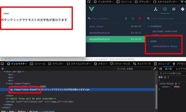 Vue CLIとVuexでアプリケーションの状態変化を扱う