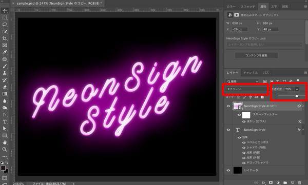 Photoshopでテキストやパスをネオンサイン風にデザインする
