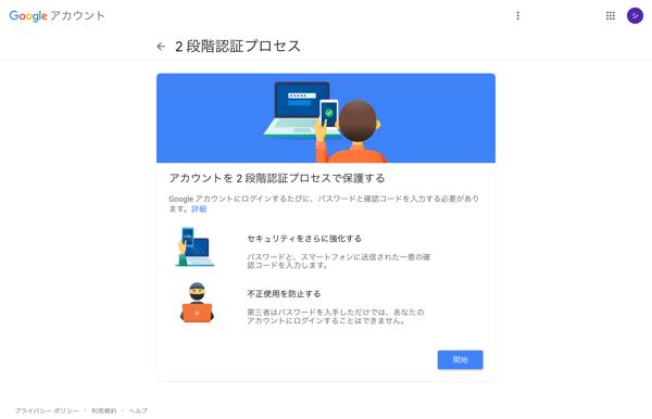 Googleアカウントのログインに2段階認証を設定してセキュリティを強化する