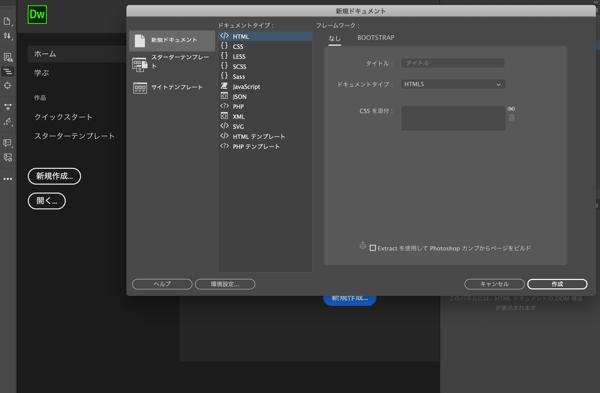 Dreamweaverで複雑なクリッカブルマップを簡単に作成する