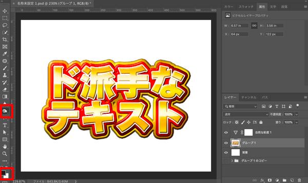 Photoshopで輝きのある派手な立体装飾文字を作成する