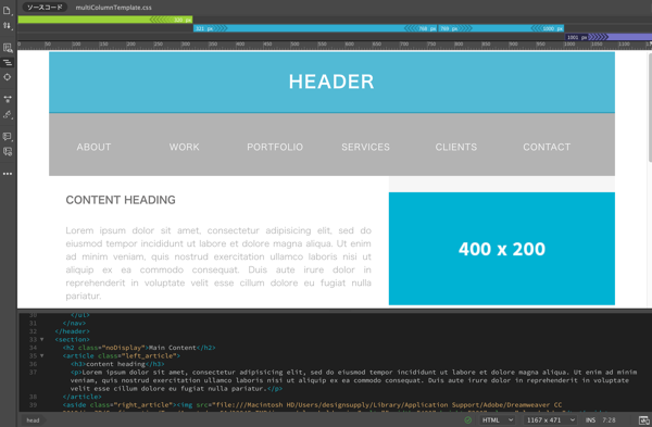 Dreamweaverのテンプレート機能でパターンページを量産する