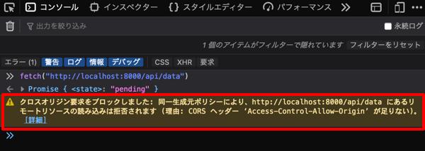 Laravelで基本のREST APIを使ったデータ取得を試してみる
