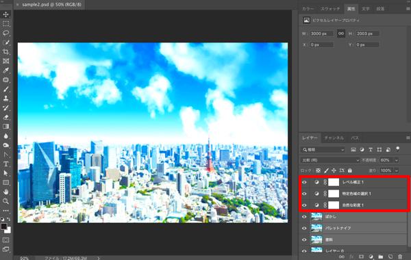 【デザインワークショップ】vol.23 写真をアニメ風イラストのイメージに仕上げてみる