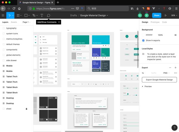 ブラウザ上でも利用できるUIデザインツールの「Figma」を導入してみる