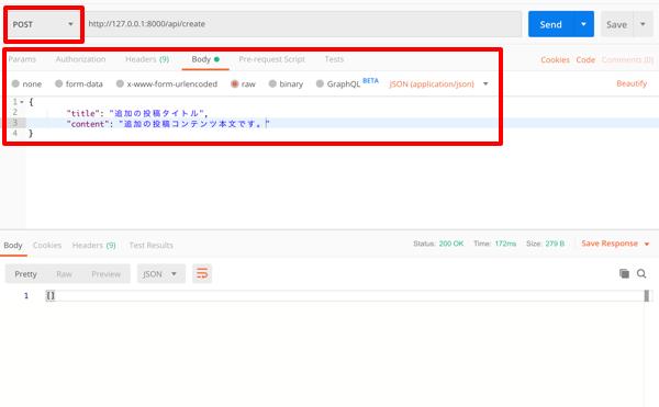 Laravelでデータベースと連携したCRUDのAPIを作成してみる(API実装)