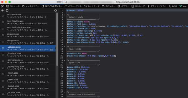 Nuxt.jsでSassファイルをグローバルに使えるようにする