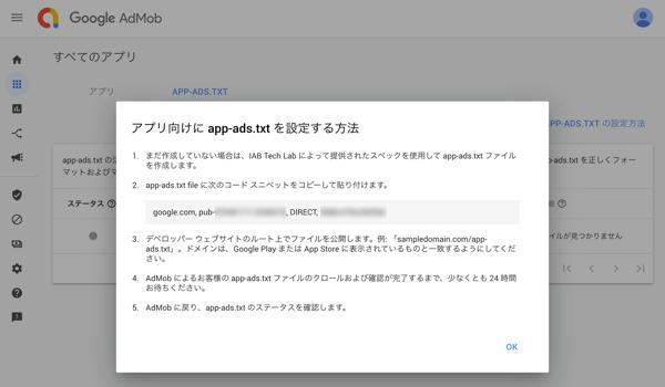AdMobのapp-ads.txtファイル設置の対応方法について