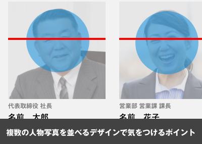 【実践テクニック#1】複数の人物写真を並べるデザインで気をつけるポイント