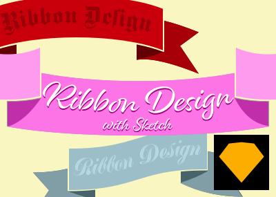 Sketchで作成するリボンデザインのバリエーション