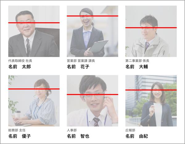 複数の人物写真を並べるデザインで気をつけるポイント