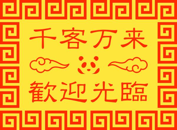 Sketchで中華風デザインに使える雷文模様を描いてみる