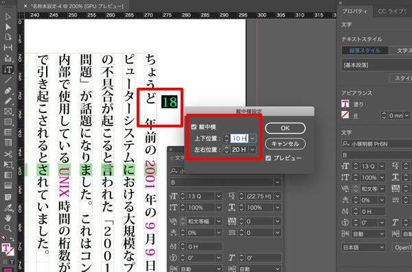 InDesignで縦組みテキスト内の縦中横をまとめて設定する