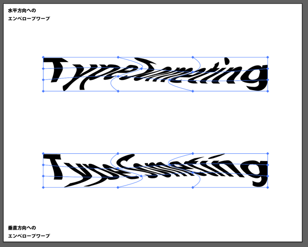 Illustratorでエンベロープを使ったテキストの変形(ワープ・メッシュ)