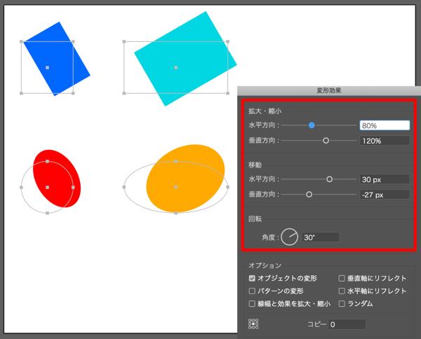 Illustratorのパスアピアランス効果まとめ(ワープ・パスの変形)