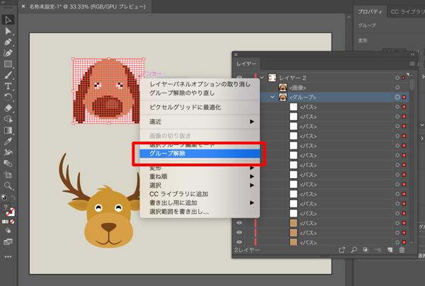 Illustratorのモザイクオブジェクト機能でベクターイラストをドット風のデザインにする