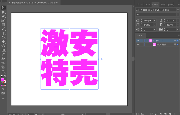Illustratorで立体的に飛び出す見出し文字を作成する