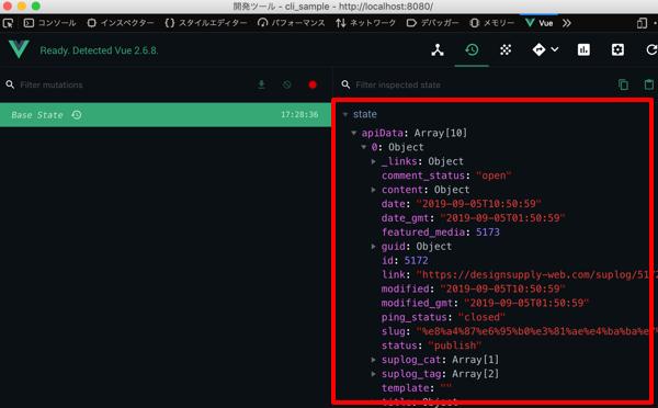Vue-CLIのプロジェクトでaxiosを使ってAPIや外部リソースからのデータを取得する