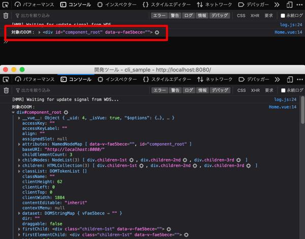 Vue.jsで直接DOMを操作する時に使える$elと$refs