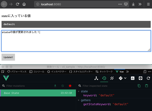 Vue.jsでactions・mutations・gettersをマッピングしてVuexを使いやすくする