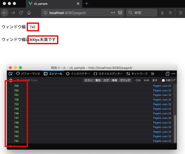 Vue.jsでwindowオブジェクトのリサイズイベントでの処理を実行する
